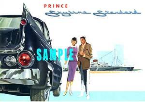 ◆1960年の自動車広告 プリンス スカイライン 3