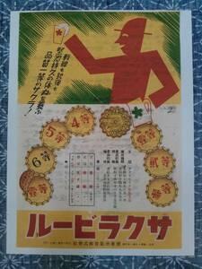 サクラビール 懸賞チラシ 昭和14年