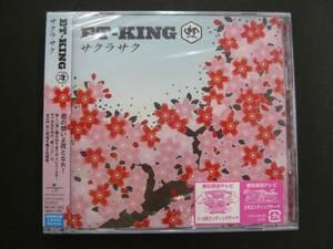 新品 ET-KING サクラサク 初回限定盤CD+DVD