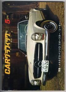 【b4721】66.5 CARグラフィック/メルセデスベンツ・スポーツ...