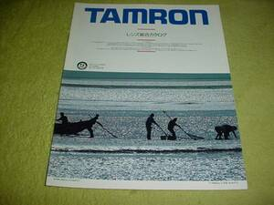 prompt decision! Heisei era 9 year 2 month Tamron lens general catalogue