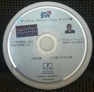 【非売品】3年B組金八先生 サウンドノベル サントラ集【超レア】