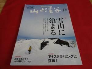 ■(運賃無料)山と渓谷 2012年 12月号◆雪山に泊まる