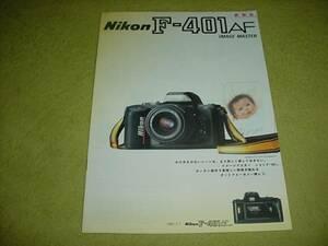 prompt decision!1987 year 5 month Nikon F-401AF catalog