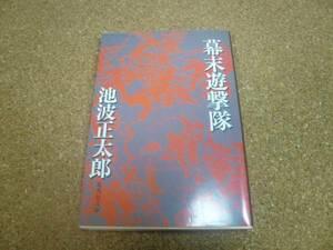 ■送料無料■幕末遊撃隊■文庫版■池波正太郎■