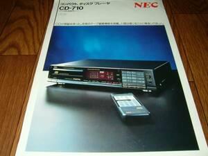 【カタログOD2】 NEC CDプレーヤー CD-710