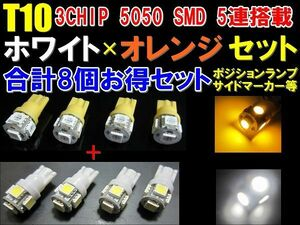 高輝度3倍光5050SMD15連級T10ウエッジ★白+オレンジ8個セット