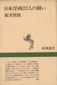 【送料無料】日本洋画22人の闘い◆粟津則雄 著◆新潮選書