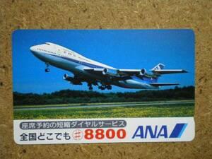 hi/DM7・航空 全日空 ANA 座席予約の短縮ダイヤル テレカ