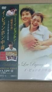新品 送料無料 イ・ビョンホン中毒 DVD 初回限定 カード3枚付
