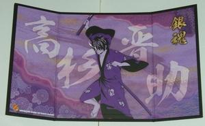 銀魂 ミニ屏風コレクション 斬 6. 高杉晋助 未使用