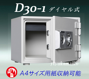D30-1 fire-proof safe new goods dial type small size fire-proof safe diamond safe home use fire-proof safe diamond safe Honshu ( Yamaguchi prefecture un- possible )/ Shikoku / Kyushu limitation free shipping