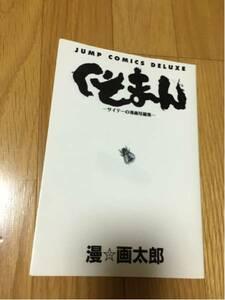 くそまん 漫バカ画太郎 集英社 ジャンプコミックスデラックス