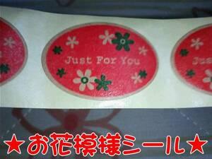 ☆レッドお花模様シール20枚☆ラッピング/プレゼント/手紙に