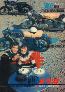 ◆1961年の自動車広告 メグロ スタミナ500 レンジャー170