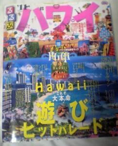 るるぶ ハワイ 11 2011 2010/12★ホノルル ワイキキ旅に必携??