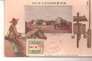 「通信事業創始50年記念」はがき 大正10年の消印と切手