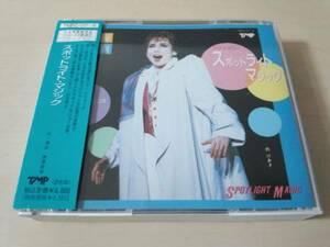 CD「スポットライト・マジック」宝塚歌劇雪組公演実況 杜けあき