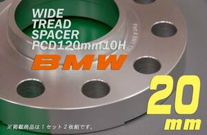 即決★BMW★ 20mmM12/14対応 ワイトレスペーサー