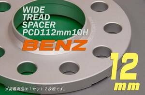 即決★BENZ★ ワイトレスペーサー 12mmM12/14対応