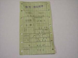 即決 切符 急行・指定席券 福島~上野 いわて Tポイント消費