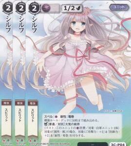 即決◆モンコレ◆ プロモ 3C-P04 シルフ 3枚セット