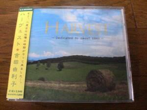 "Yoshida Yukiko CD ""Harvest Harvest"" Pianoinst outdoor"