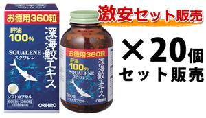 激安!肝油100%■深海鮫エキスカプセル 360粒×20個 オリヒロ 【深海ザメエキス】