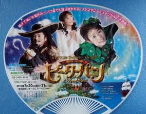 高畑充希 ◆ 神田沙也加 ミュージカル 「 ピーターパン 」 うちわ ※即決価格設定あり ※安価なクリックポストでのご発送可能です。