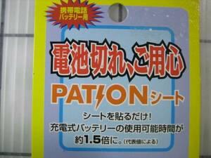 日本製特許Li-ionリチウムイオンバッテリー強化 充電式充電池パワーアップ スマホiPhoneタブレットPCデジカメ3DSモバイル器機PSP