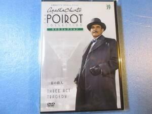 名探偵ポワロ 「三幕の殺人」 DVDコレクション 第39号