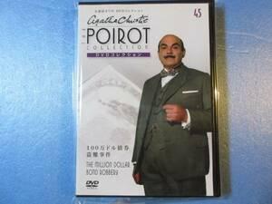 名探偵ポワロ 「100万ドル債権盗難事件」 DVDコレクション 第45号