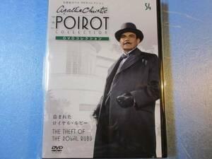 名探偵ポワロ 「盗まれたロイヤルルビー」 DVDコレクション 第54号