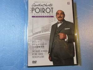 名探偵ポワロ 「グランドメトロポリタンの宝石盗難事件」 DVDコレクション 第65号(最終号)