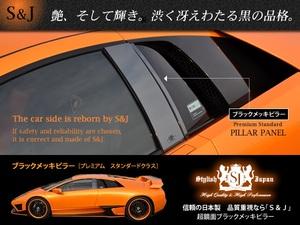 売れ筋をどどーんとこの価格で!一番人気【S&J】製 超鏡面ブラックメッキピラーステップワゴンRF5/6/7/8 スパーダ・4WD対応品・在庫あり