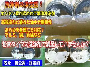 【注目商品】脅威の洗浄力!特殊洗浄剤★希釈して使用!