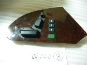 ● ベンツ W140 シートスイッチ 完動品 ⑧