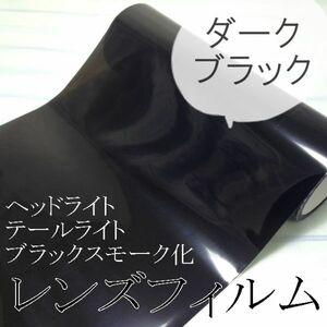 アルトワークス/テールライトレンズフィルム2m【ダーク】