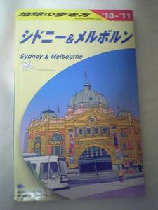 地球の歩き方 シドニー メルボルン 10-11 (2010年-2011年)★オーストラリア旅に必携??