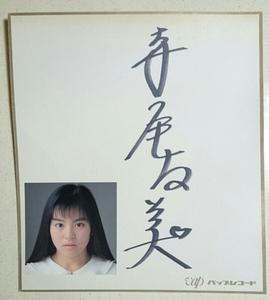 寺尾友美 直筆サイン色紙 即決 1990年4月30日 Touch Me 写真付