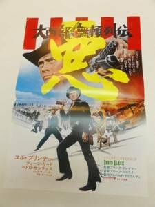 cb4501ユル・ブリンナー『大西部無頼列伝』プレス
