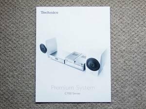 【カタログのみ】Technics C700 詳細版 アンプ スピーカー SL RS SU SE