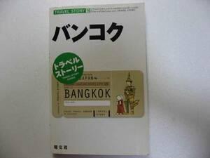 2003年 ★ バンコク 旅行ガイド本 ★ タイ トラベルストーリー Thailand BANGKOK