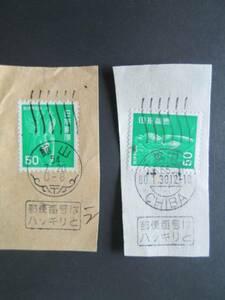 普通切手 標語入り満月印 郵便番号はハッキリと '76 新動植物国宝  50円 仏像 緑  2枚