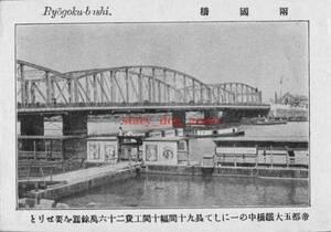 複製復刻 絵葉書/古写真 東京 両国橋 川蒸気船乗り場 明治期