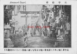 複製復刻 絵葉書/古写真 東京 穴守稲荷 羽田空港 鳥居 明治期
