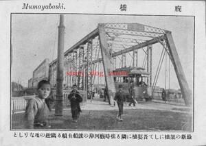 複製復刻 絵葉書/古写真 東京 厩橋 浅草蔵前 明治期