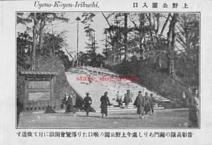 複製復刻 絵葉書/古写真 東京 上野公園入口 明治期
