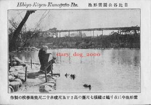 複製復刻 絵葉書/古写真 東京 日比谷公園雲形池 明治期