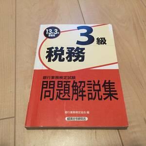 即決☆送料無料☆2013年 銀行業務検定 税務3級 問題集
